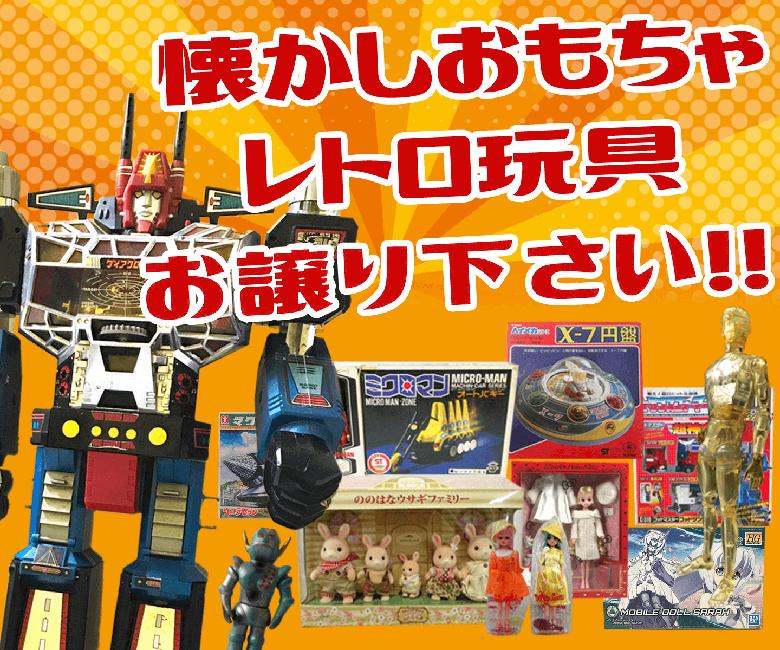 懐かしおもちゃ・レトロ玩具、お譲りください!