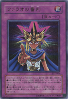 Judgment of the Pharaoh (Trap Card)