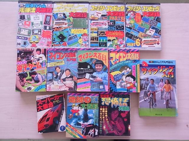 木村20140905「図鑑・大百科・絵本・紙芝居」買取実績