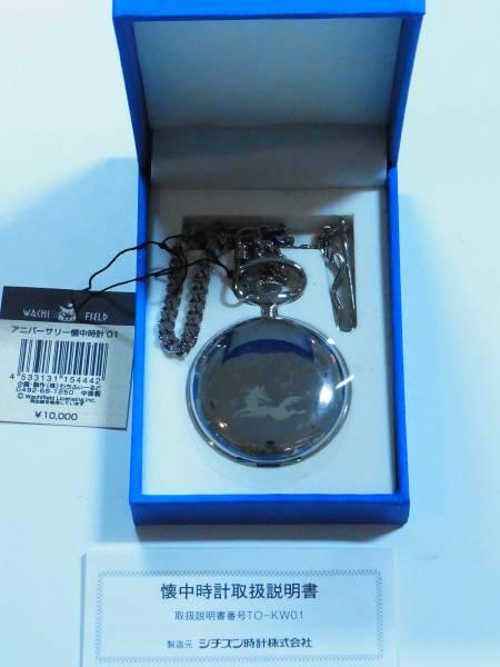ダヤン 懐中時計 アニバーサリー2001 2