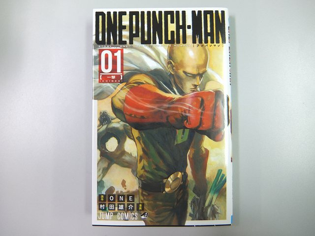 村田雄介 ONE PUNCH-MAN