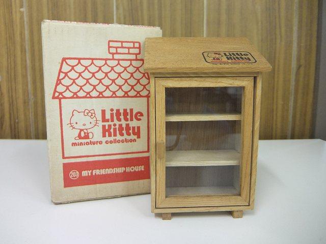 キティ 木製 フレンドシップハウス