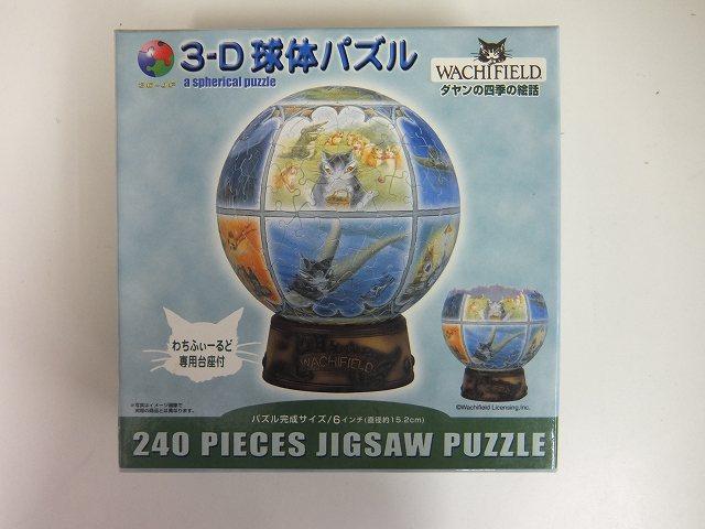 わちふぃーるど 3D球体パズル