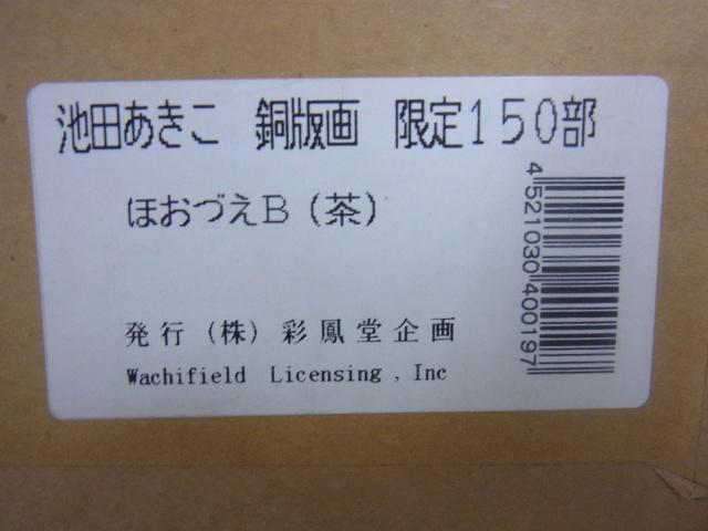 RIMG0147