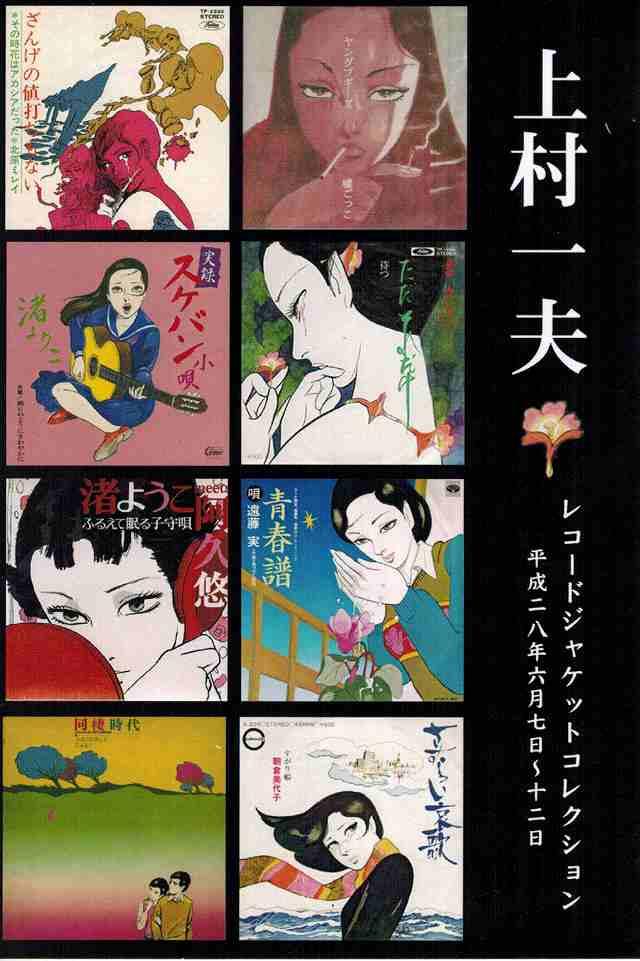 上村一夫レコードジャケットコレクション2