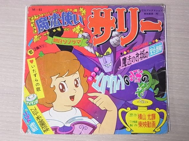 東映魔法少女033