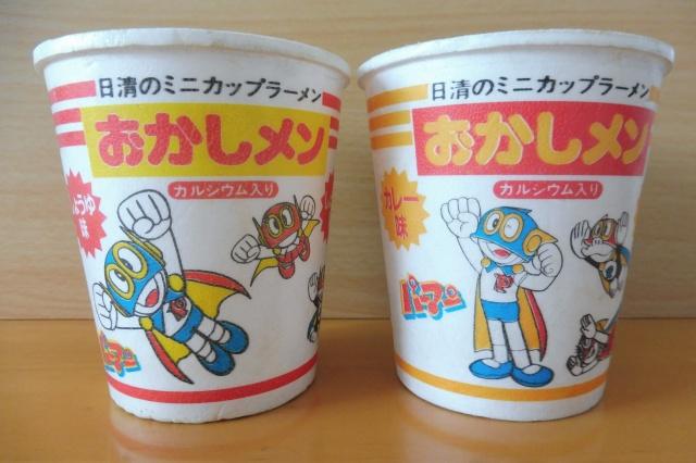 80年代パーマングッズ+景品【写真16】