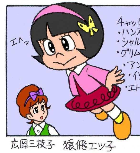 001-魔女っ子カラー1えっちゃん