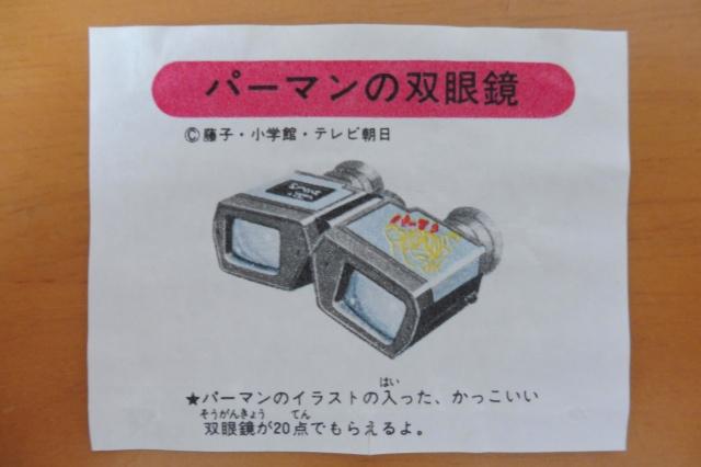 80年代パーマングッズ+景品【写真8】