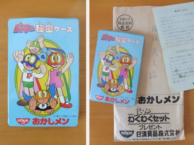 80年代パーマングッズ+景品【写真18】