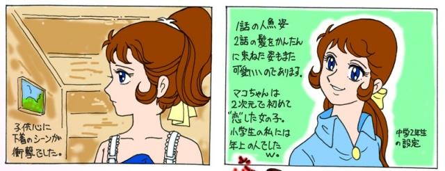 002-魔女っ子カラー2マコちゃん