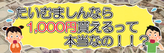 1000enのコピー