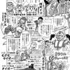 怪人怪獣SHOW百科『地球防衛少女イコちゃん』之巻(続)