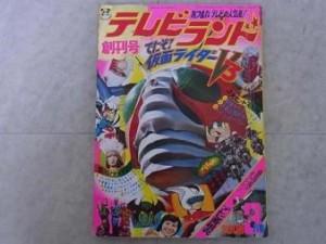 テレビランド創刊号などまとめてお譲りいただきました東京都のO様