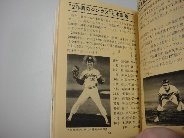 野球画像6