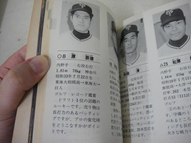 野球画像4