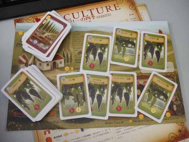 ワイナリーの四季 カード2
