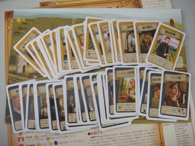 ワイナリーの四季 カード 3