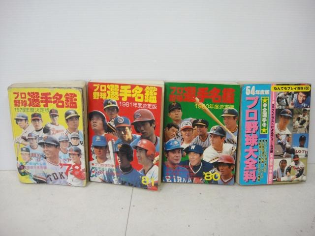 野球画像1