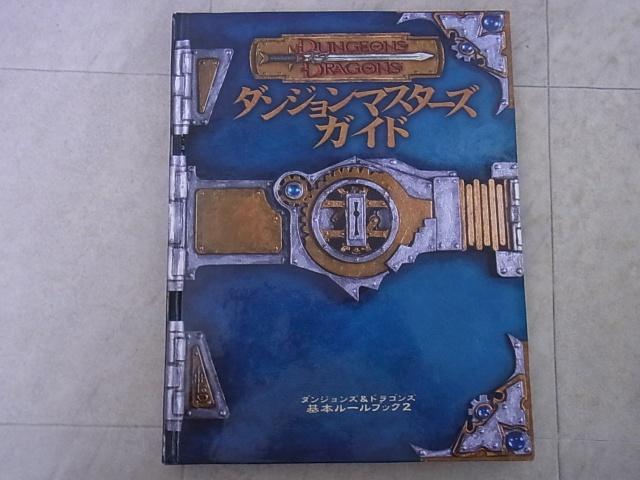 D&D第三版