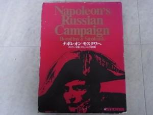 ナポレオンモスクワへ