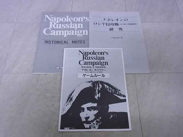ナポレオンモスクワへ 中身2
