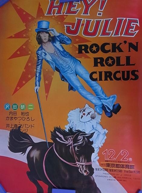 1974年12月2日東京都体育館『HEY! JULIE Rock'n Roll Circus』