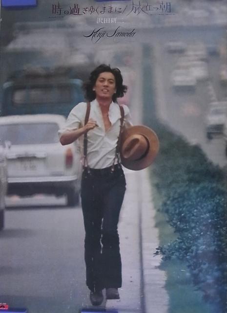 1975年8月『時の過ぎゆくままに』