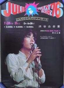 1976年7月30・31日『ROCK'N TOUR '76 とんでけとんでけコンサート』
