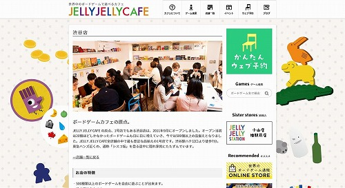 JELLY JELLY CAFE渋谷店