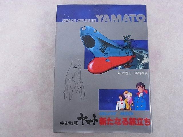 1979年放送テレビアニメスペシャル『宇宙戦艦ヤマト 新たなる旅立ち』