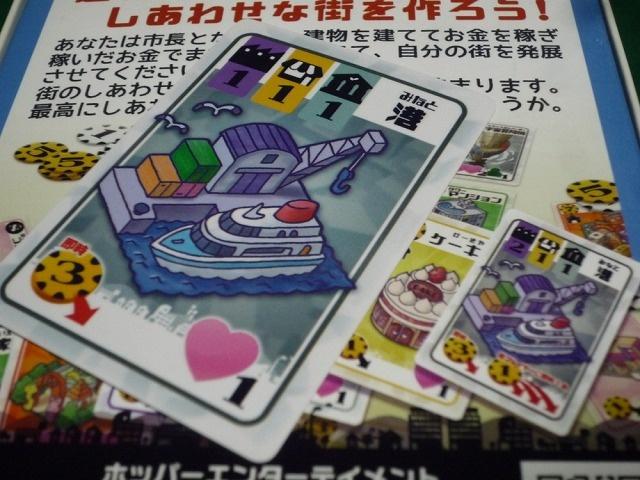 箱裏と港カード