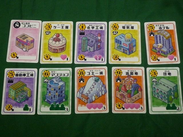 10枚のカード