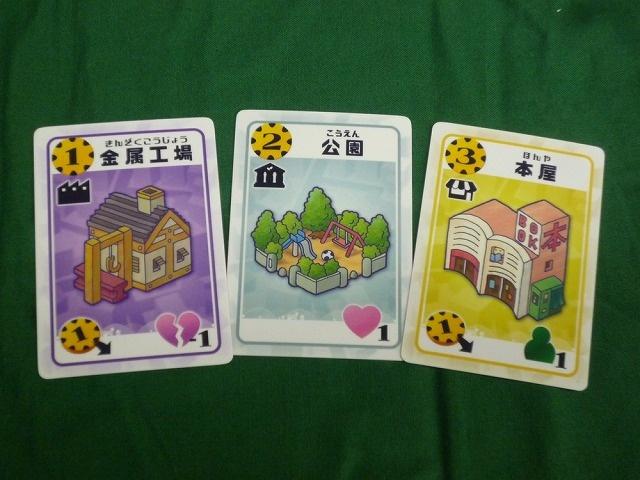 建物カード