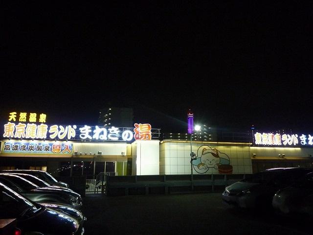 東京健康ランドまねきの湯