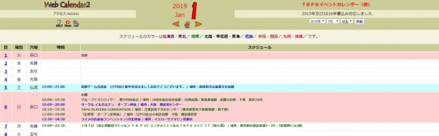 TRPG イベント カレンダー 2