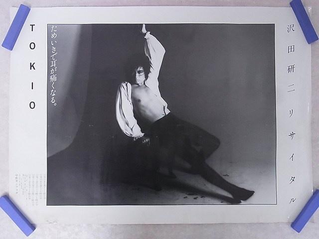 1979年リサイタル「TOKIO」