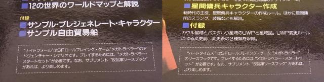 メガトラベラー ナイトフォール ハードタイムズ ホビージャパン 2