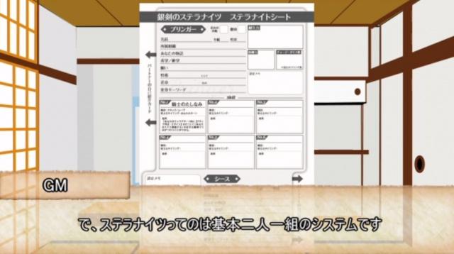 銀剣のステラナイツ リプレイ 4