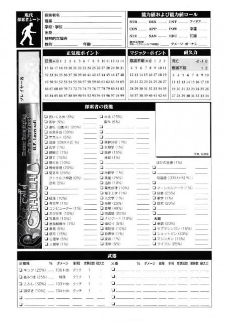 クトゥルフ神話TRPG キャラクターシート