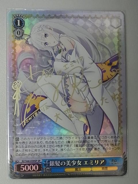 ヴァイスシュバルツ Re:ゼロから始める異世界生活 銀髪の美少女 エミリア