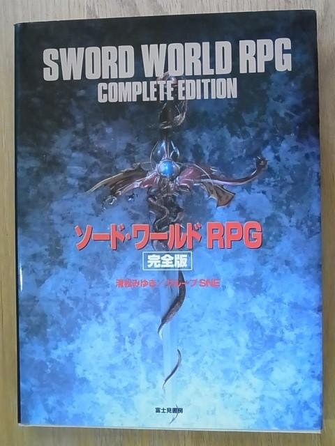 ソード・ワールド RPG