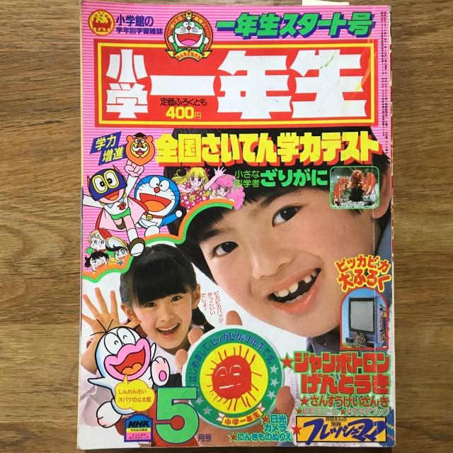 昭和60年『小学一年生』5月号