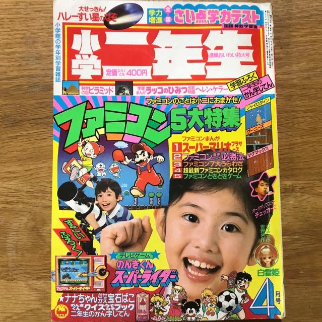 昭和61年『小学二年生』4月号