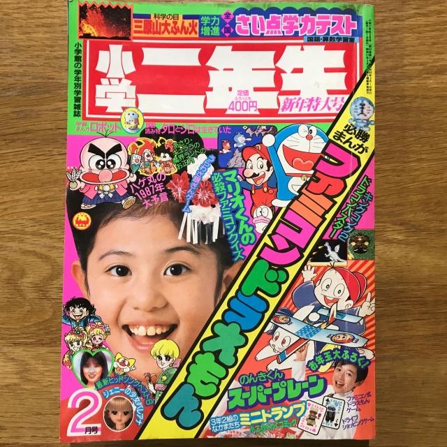 昭和62年『小学二年生』2月号