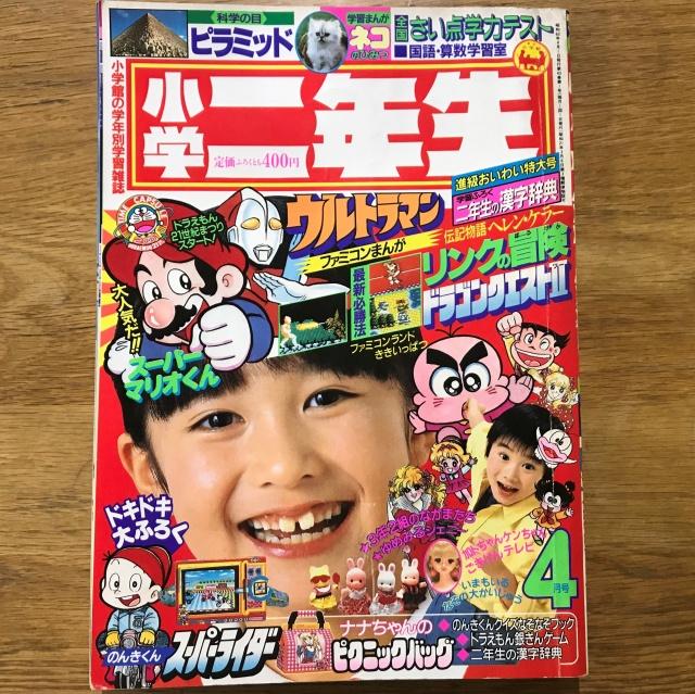 昭和62年『小学二年生』4月号