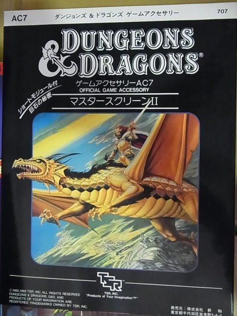 ダンジョンズ・アンド・ドラゴンズ マスタースクリーン2