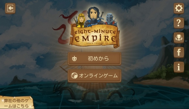アプリ八分帝国