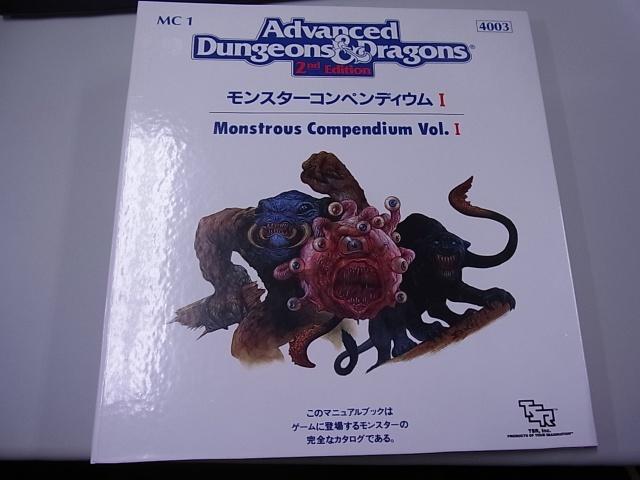 アドバンスドダンジョンズ&ドラゴンズ2.0 モンスターコンペンディウム Vol.1