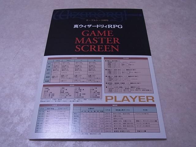 真ウィザードリィRPG ゲームマスタースクリーン